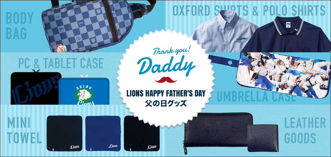 LIONS FATHER'S DAY PRESENT GOODS